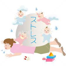 育児ストレス.jpg